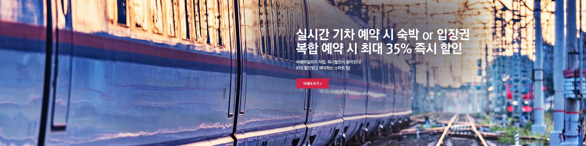 국내최초 기차예약