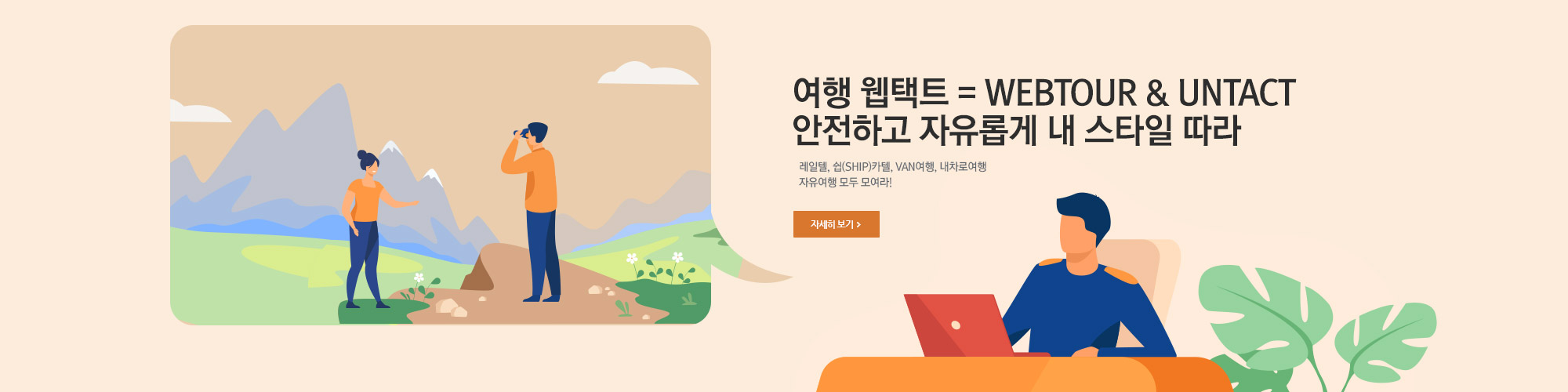 웹(web)택트 자유여행