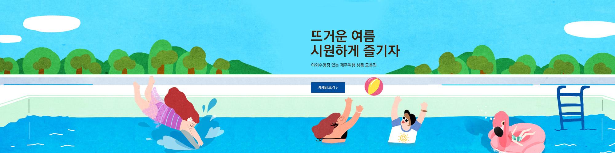 수영장 숙소 모음