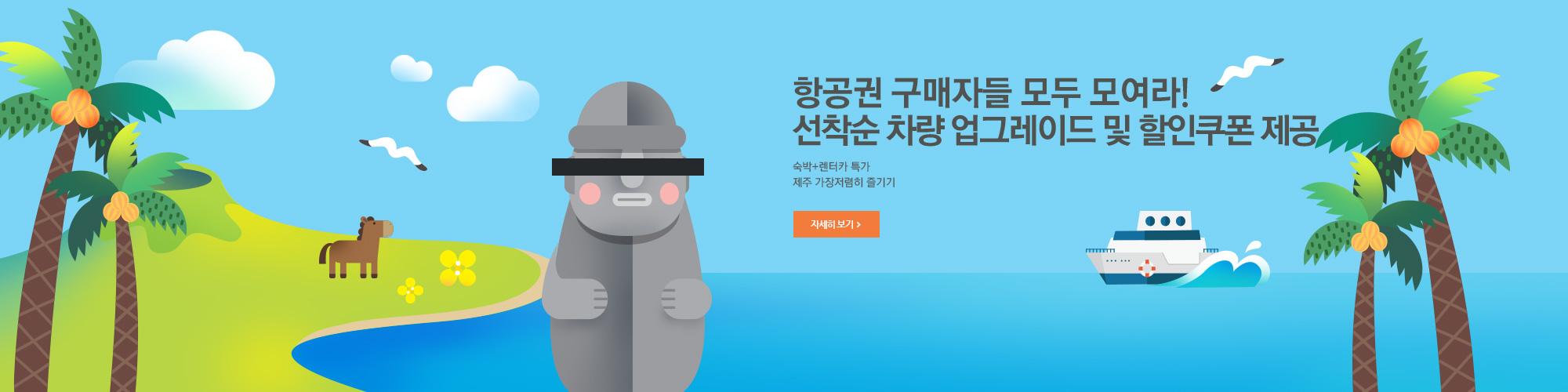 숙박+렌터카 특가