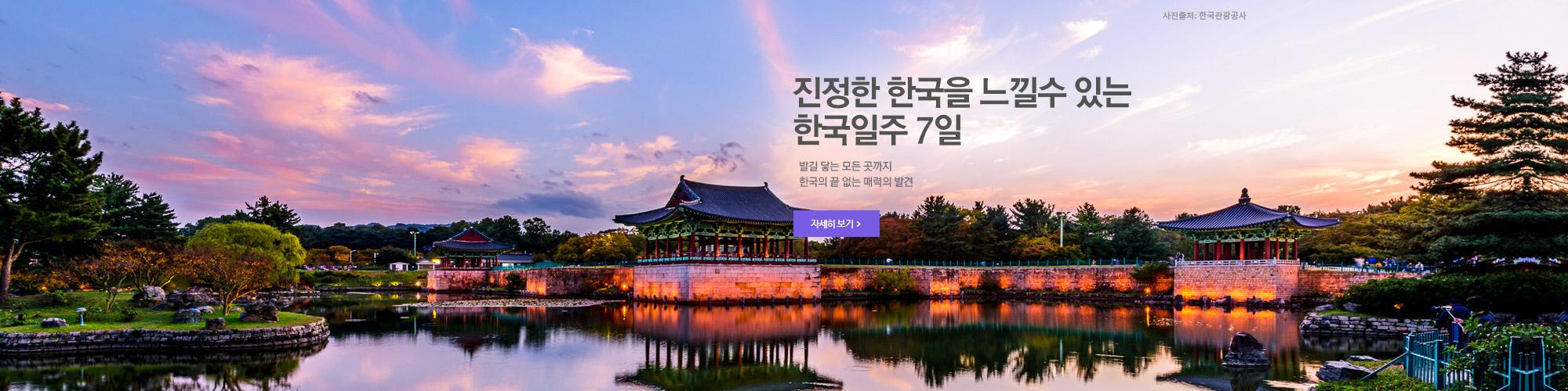 여유롭게 한국일주