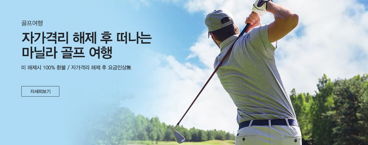 마닐라 골프 여행