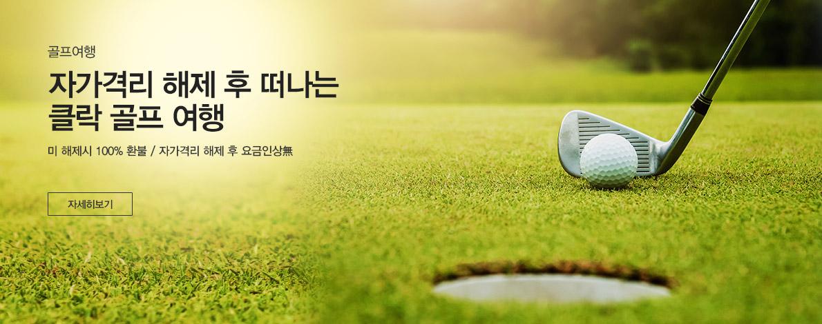 클락 골프 여행
