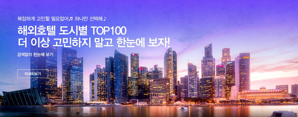 도시별 인기 top 100