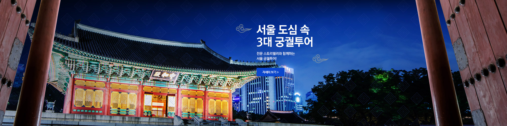 서울 도심 속 궁궐투어