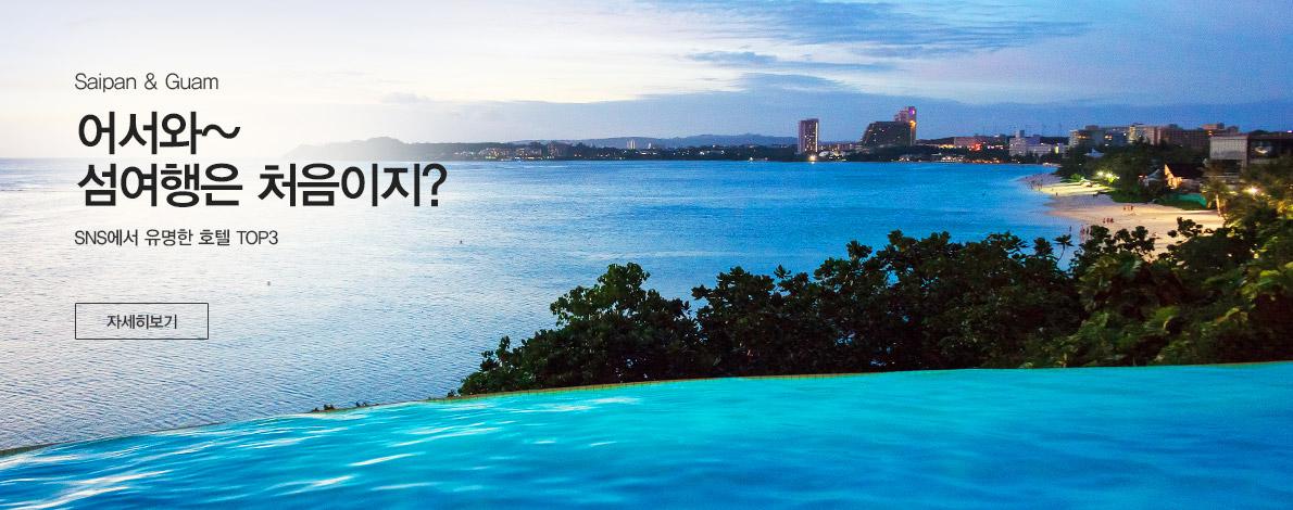 괌/사이판 섬여행