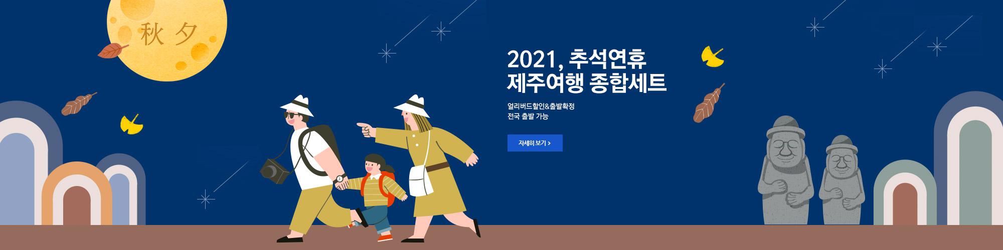 [2021년]제주 추석연휴