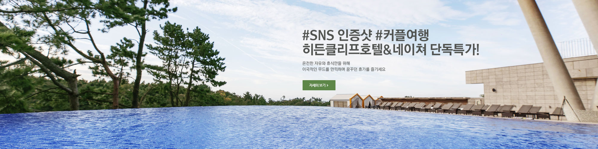 히든클리프호텔&네이쳐 단독특가!