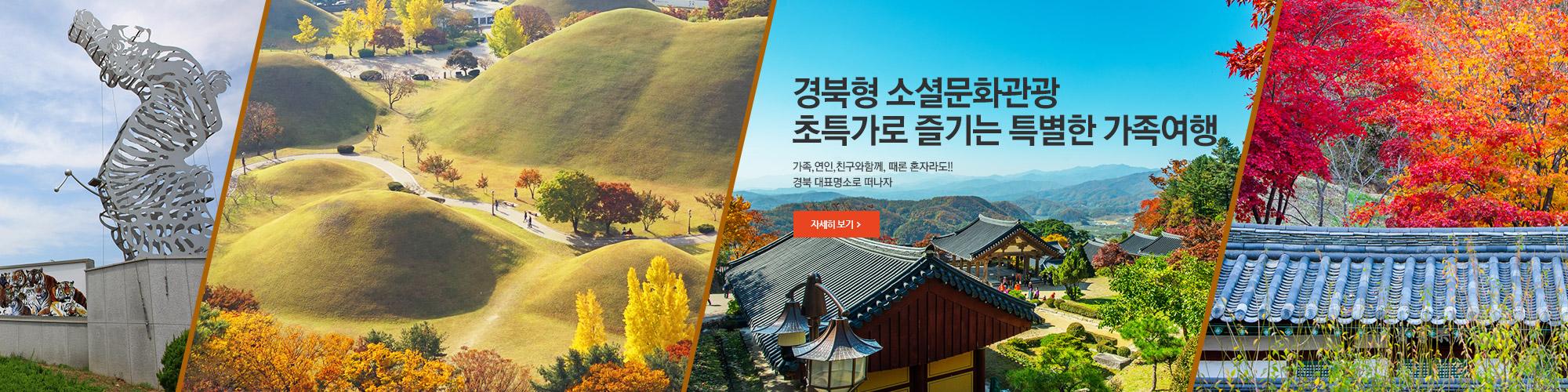 경북형 소셜문화관광