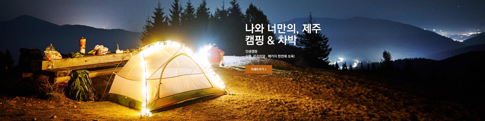 [나만의] 제주캠핑&차박