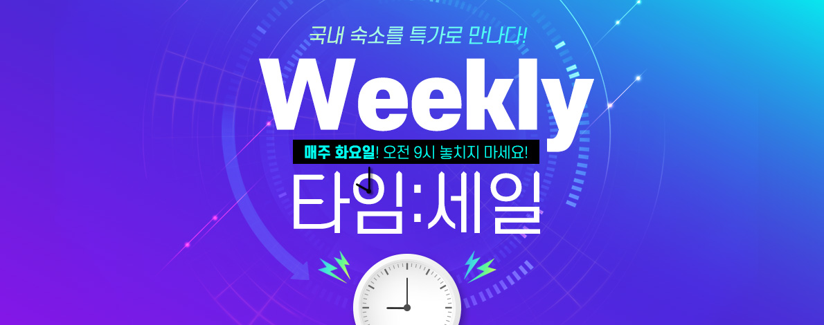 weekly 타임세일