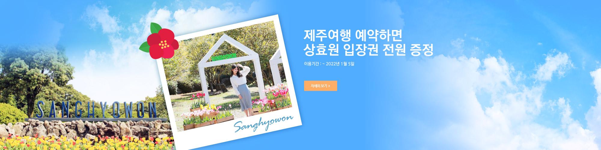 상효원 입장권 전원증정