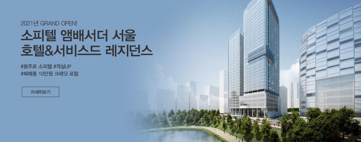소피텔 앰배서더 서울